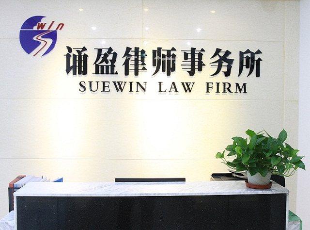 诵盈律师事务所