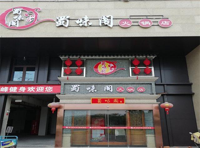 蜀味阁火锅店
