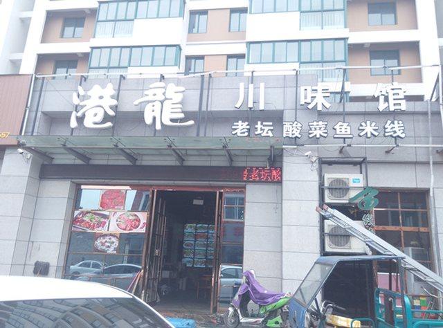 港龙川味馆