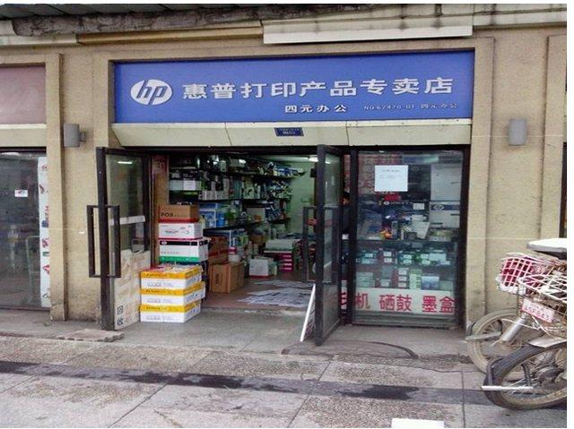 惠普打印产品专卖店