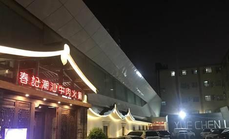 春记潮汕牛肉火锅(悦辰里店) - 大图
