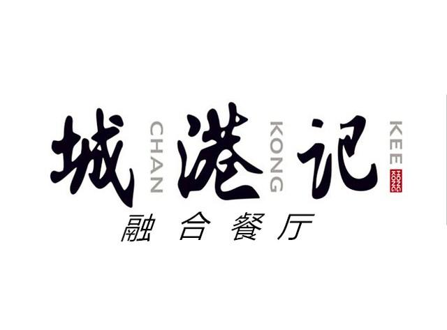 城港记港式茶餐厅(银泰中心店)