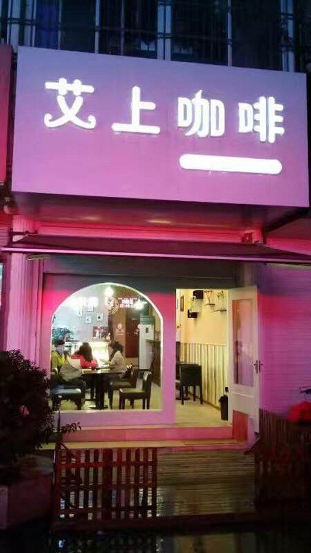 艾上咖啡(天长东路店)