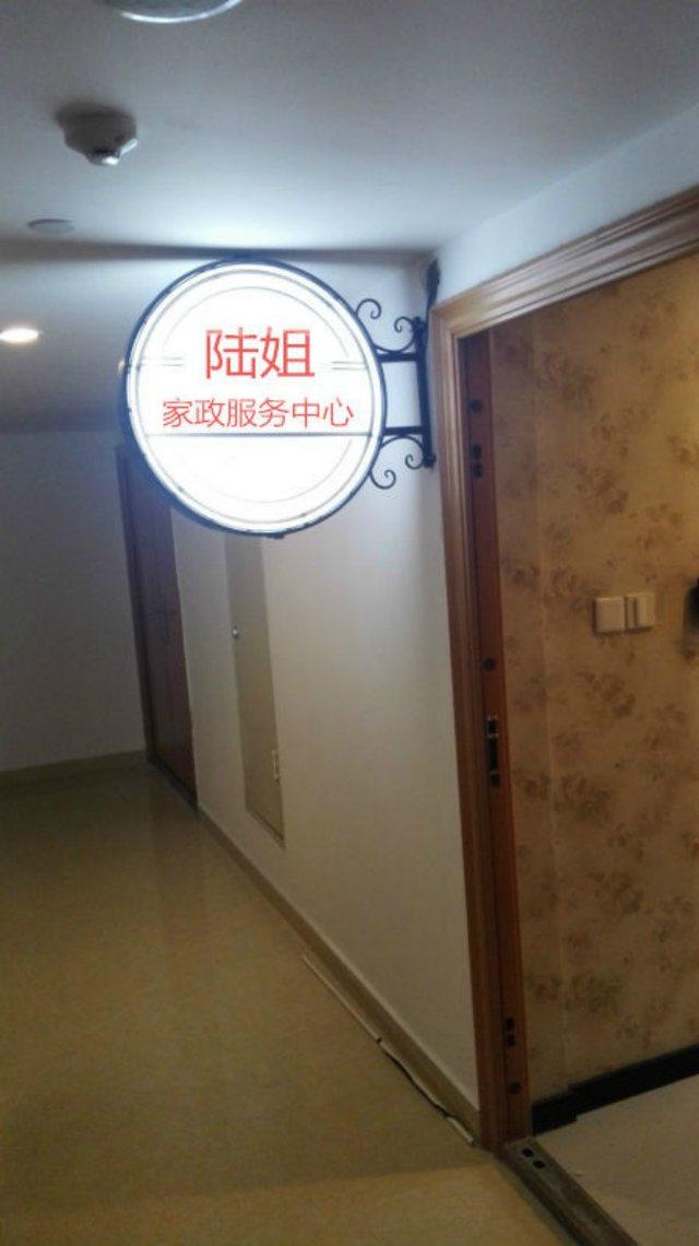 陆姐家政服务中心