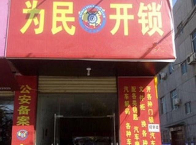 南京为民开锁