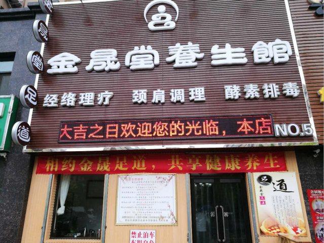金晟堂足道养生馆