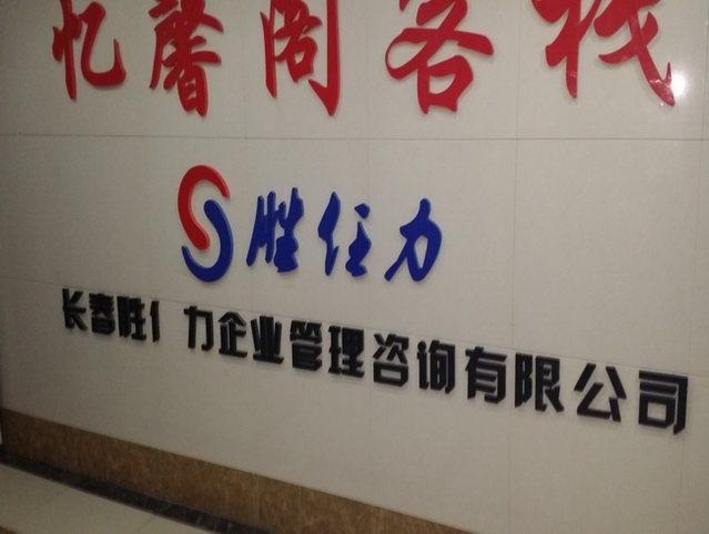 胜任力企业管理咨询(快牛商业服务店)