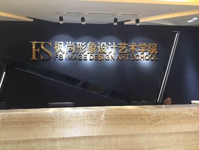 枫尚形象设计艺术学院