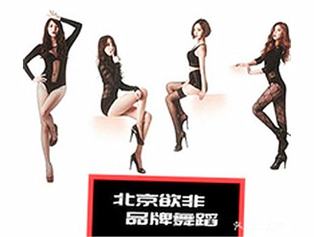 欲非舞蹈(朝阳大悦城校区店)