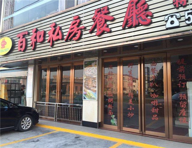 百和私房餐厅