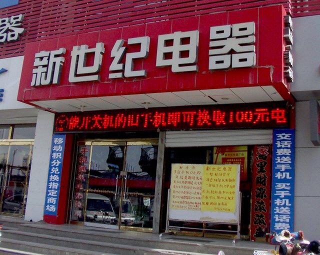 新世纪电器维修服务部