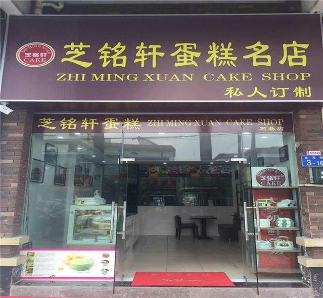 芝铭轩蛋糕(金龙路店)
