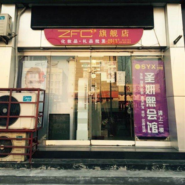 圣妍熙会馆