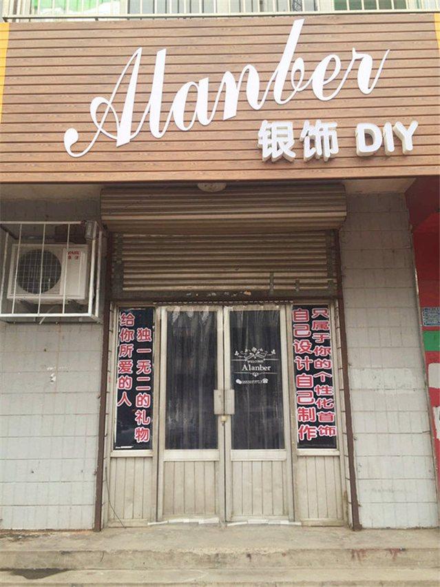 Alanber银饰DIY