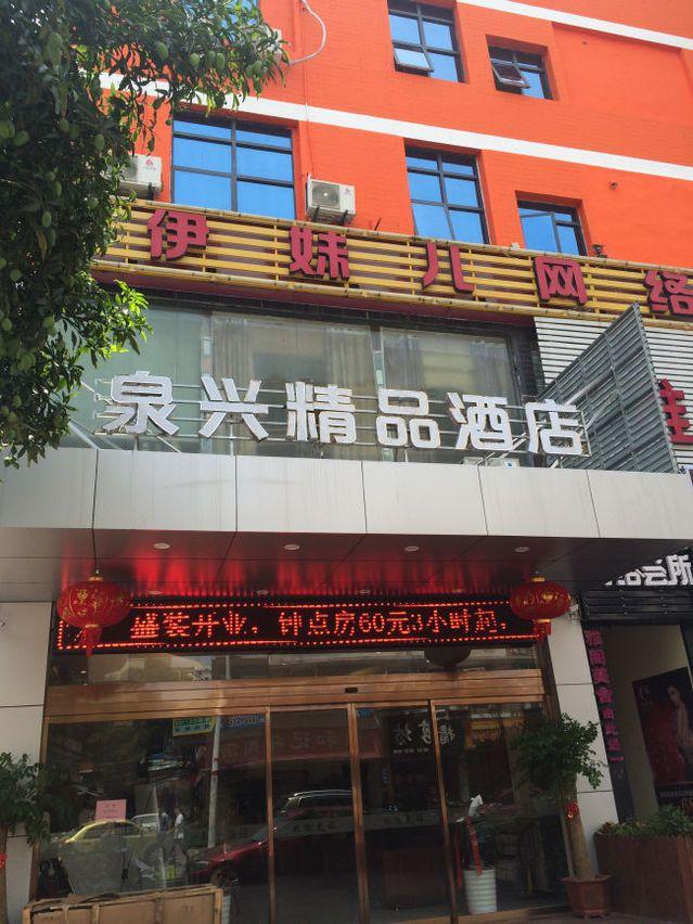 泉兴精品酒店