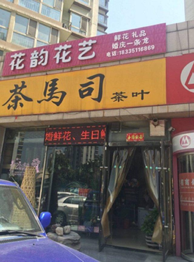 花韵花艺店