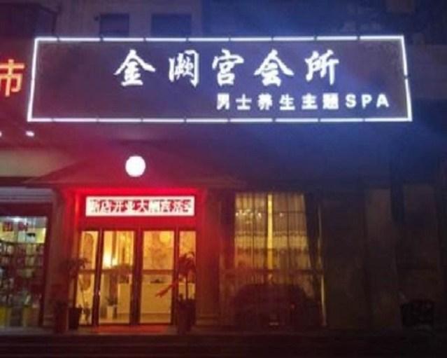 金阙宫养生主题馆