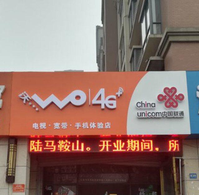 中国联通(汇成上东店)