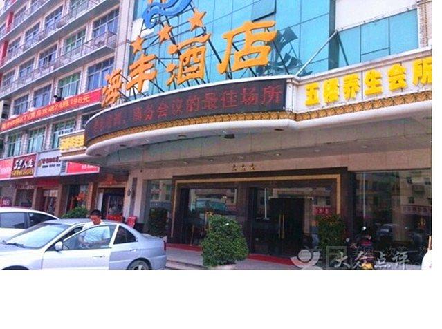 海丰酒店四楼KTV(和平店)