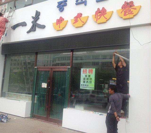一米中式快餐
