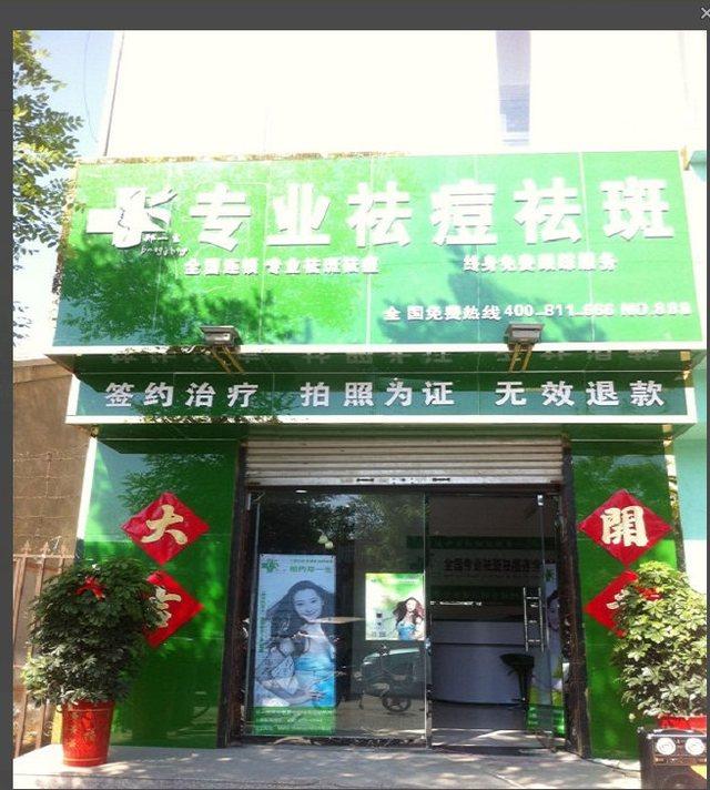 郑一生专业祛痘祛斑全国连锁(中都大街店)