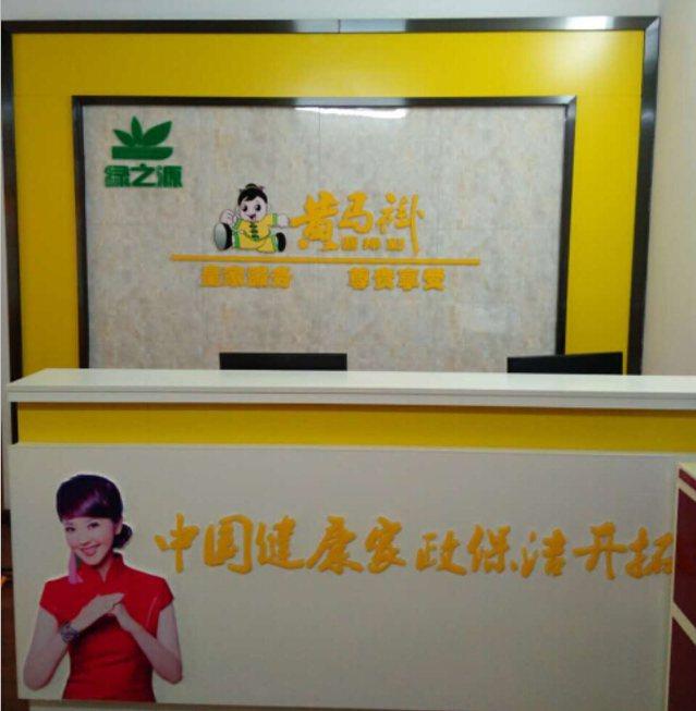 黄马褂曹操到家政中心(中北路店)