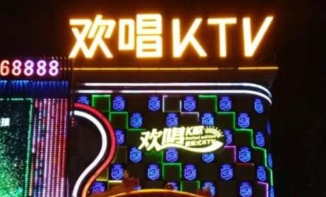 欢唱KTV