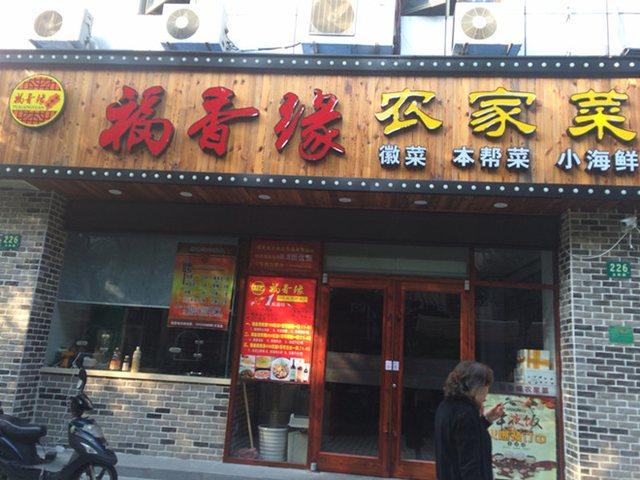 福香缘农家菜