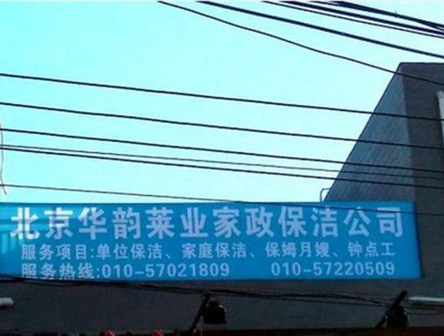北京华韵莱业家政保洁公司(五道口店)