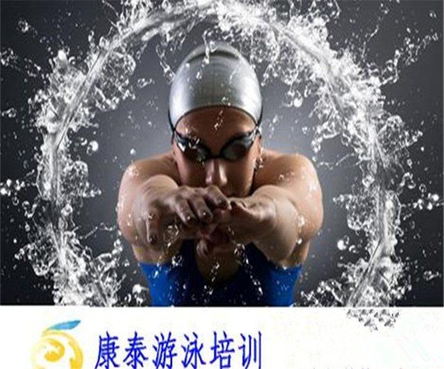 康泰游泳培训班