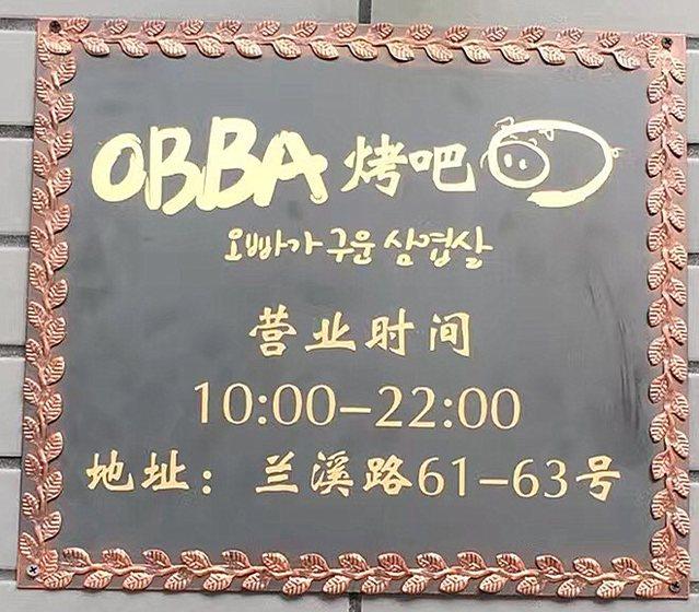 OBBA烤吧