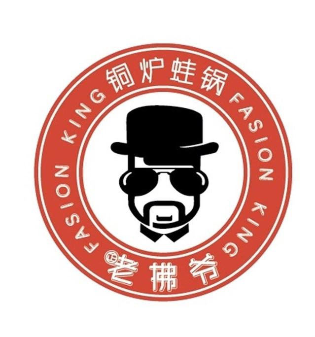 老拂爷铜炉蛙锅(五道口店)