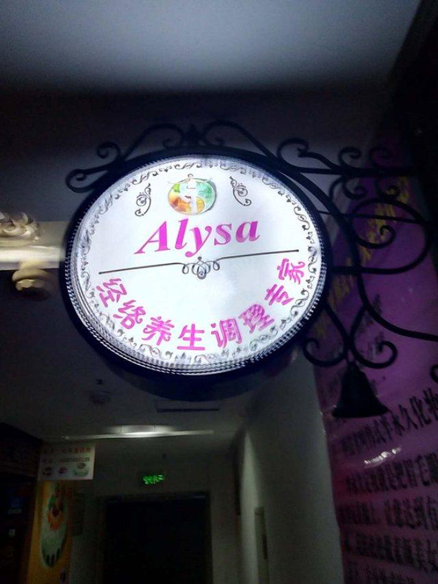 Alysa美容养身调理