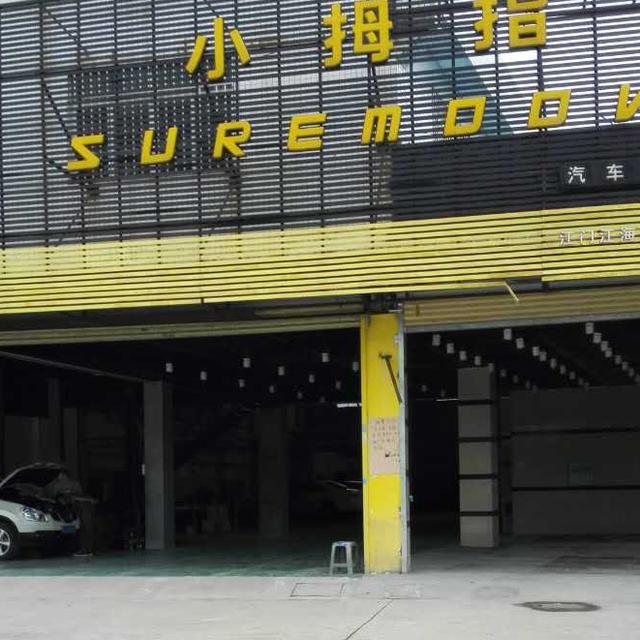 小拇指汽车维修中心(江门店)
