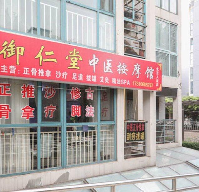 御仁堂按摩(北京人家店)