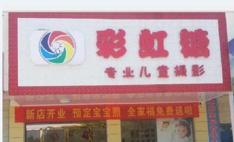 彩虹糖专业儿童摄影(蓼城大道店)