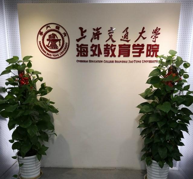 上海交大海外教育学院高层管理培训中心