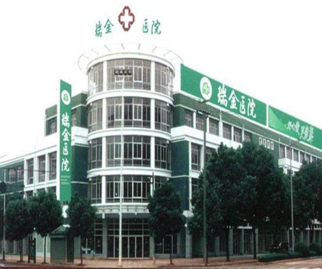 绍兴瑞金医院