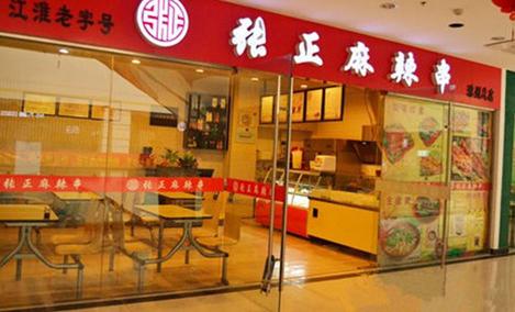 张正麻辣串(1912文化商业街店)
