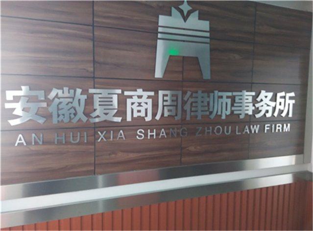 安徽夏商周律师事务所
