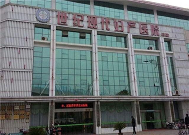南京世纪现代妇产医院