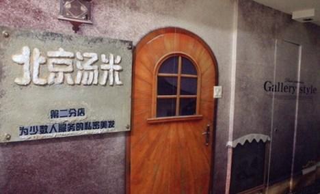 北京汤米(航洋国际六分店)