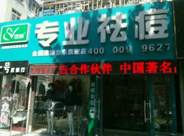 豆域祛痘(台东店)