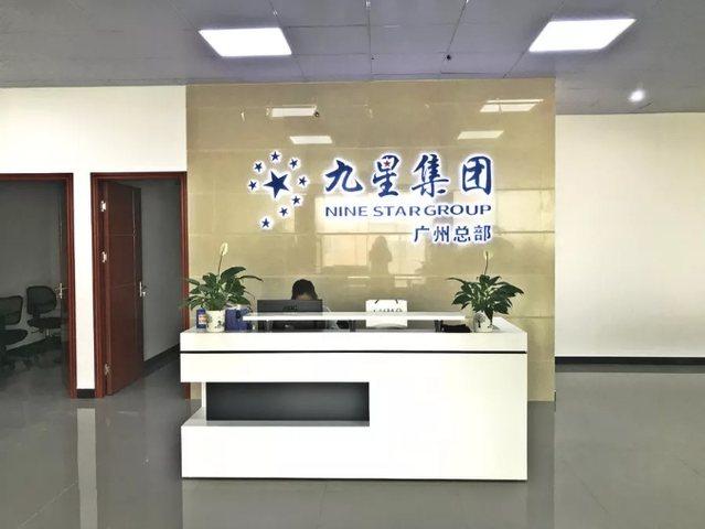 广州市九星代理记账有限公司(白云店)