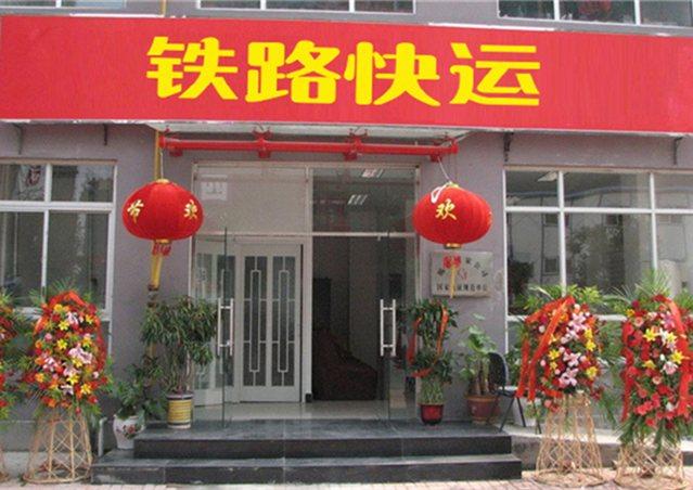 铁路快运(南京营业部店)