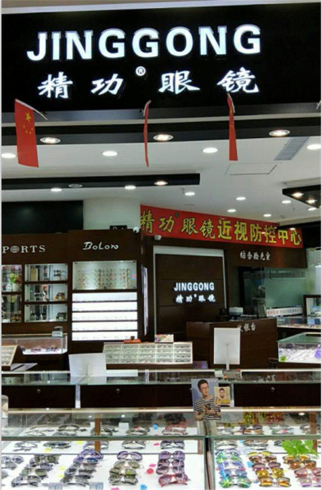 精功眼镜(宣化店)