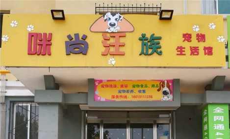 咪尚汪族宠物生活馆