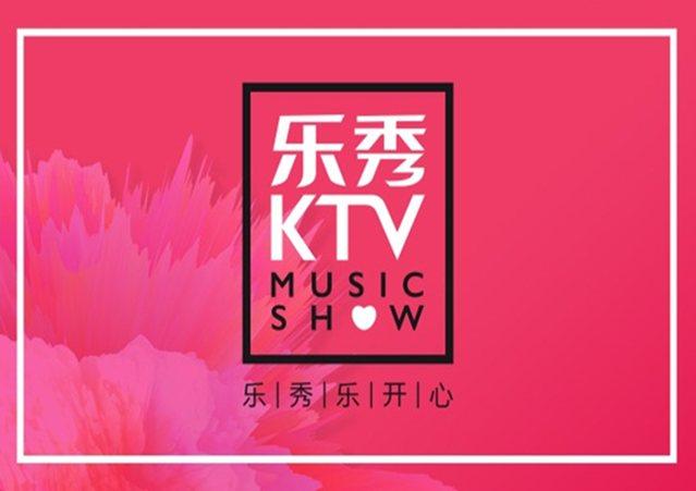 乐秀KTV(朱雀路店)