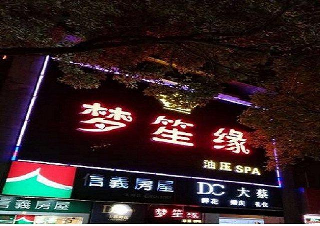 梦笙缘(苏绣路店)