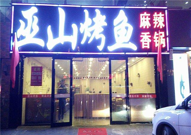 巫山烤鱼(平阳路大马店)